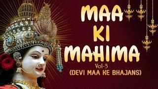Maa Ki Mahima Vol.3, Devi Maa Ke Bhajans By Anuradha Paudwal, Lakhbir Lakkha, Others I Audio Juke B