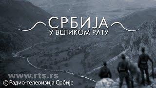 getlinkyoutube.com-Srbija u Velikom ratu