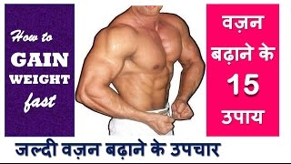 getlinkyoutube.com-वज़न  बढ़ाने के 15  उपाय, Quick 5 Kg WEIGHT GAIN in 1 Month, 15 Ways For Weight Gain, Dr Shalini