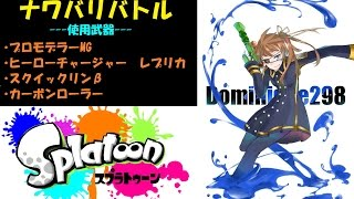 getlinkyoutube.com-【単発】Splatoonプレイ動画@男気性なドミニク