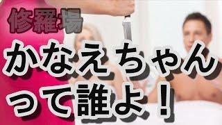 getlinkyoutube.com-【修羅場】浮気と間違えられ弁護士登場!「かなえちゃんって誰よ!」