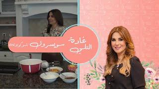 getlinkyoutube.com-غاده التلي سويسرول شوكولاته Ghada El Tally , chocolate swiss roll