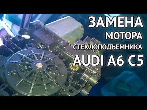 Замена мотора стеклоподъемника Ауди А6 С5
