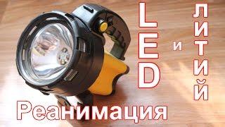 Переделка фонаря на LED и li- ion.