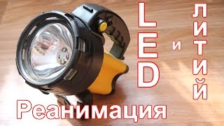 getlinkyoutube.com-Переделка фонаря на LED и li- ion.