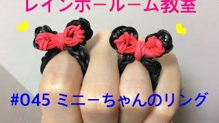 getlinkyoutube.com-レインボールーム教室(ファンルーム) #045 ミニーちゃんのリング フックで簡単