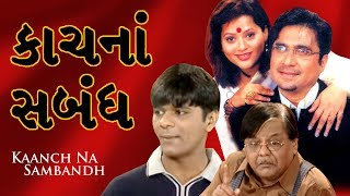 getlinkyoutube.com-Kaanch Na Sambandh - Superhit Family Gujarati Natak