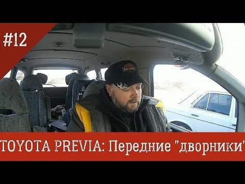 "Toyota Previa #12: Передние ""дворники"""