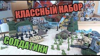 getlinkyoutube.com-Солдатики Дешево  - Чап Мей игровой набор