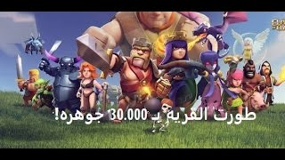 getlinkyoutube.com-طورت القرية بـ 30.000 جوهره !! + استراتيجيه الهوق ماكس + قليتش تكرار الجواهر كلاش اوف كلانس