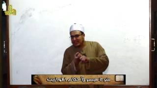 getlinkyoutube.com-شرح ميسر لاحكام المواريث درس3 الشيخ هشام الكامل