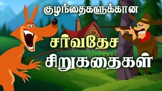 Kid's Favourite Short Stories | International Version | Tamil Stories for Kids and Childrens