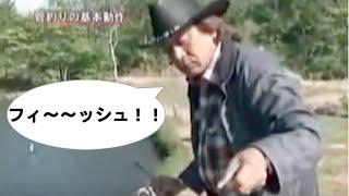 村田基 究極!管釣りテクニック