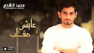 getlinkyoutube.com-محمد الشحي - عايشن مقلب (النسخة الأصلية) | 2015
