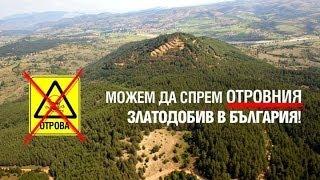 getlinkyoutube.com-Добивът на злато в България е грабеж на века и геноцид