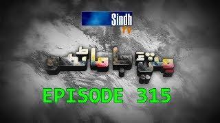 Sindh TV Soap Serial Mitti ja Manho Ep 315 -12-1-2018 - HD1080p - SindhTVHD