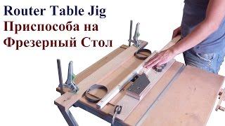 getlinkyoutube.com-Приспособление для получения декоративного рисунка - router jig for decorative motif