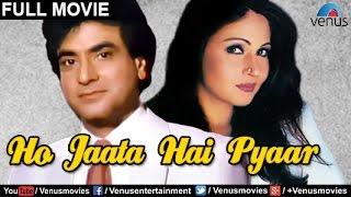 getlinkyoutube.com-Ho Jaata Hai Pyaar   Hindi Movies Full Movie   Bollywood Full Movies 2017   Latest Bollywood Movies