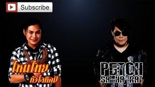 getlinkyoutube.com-ไหมไทย หัวใจศิลป์ ดวลเพลง  เพชร สหรัตน์