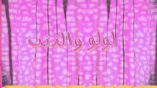 getlinkyoutube.com-LuluCaty لولو كاتي الحلقة 24
