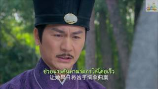 เจ้าสาวเต้าหู้ คู่รักอลเวง ซับไทย ตอนที่ 26