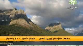 getlinkyoutube.com-دعاء بصوت الشيخ رمضان شكور الكردي
