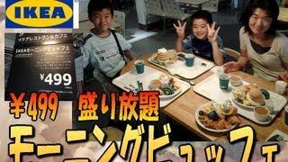 getlinkyoutube.com-【盛り放題 ¥499!】モーニングビュッフェ @ IKEA 港北店 なうヾ(゚∀゚)