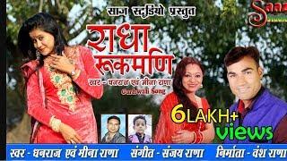 getlinkyoutube.com-Radha Rukmani - Garhwali Song - Dhanraj & Meena Rana - Saaz Studio