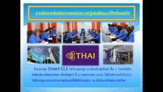 กลุ่ม smart CLS