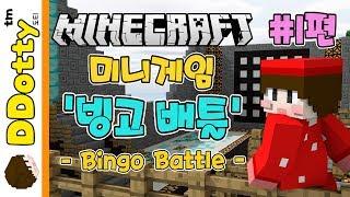 getlinkyoutube.com-도티팀vs쁘허팀!! '미니게임 빙고배틀' #1편 - MiniGame Bingo Battle - [마인크래프트-Minecraft] [도티]