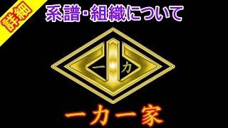 getlinkyoutube.com-【山口組】六代目山口組の二次団体『一力一家』の系譜・組織について Ichiriki ikka Yamaguchi gumi mafia group