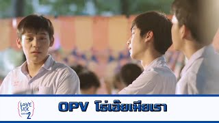 getlinkyoutube.com-โธ่เอ๊ยเมียเรา (Ver. พีท - เอิ้น Love Sick season 2 ) Mini OPV