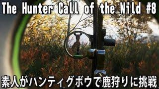 素人がハンティグボウで鹿狩りに挑戦 【 The Hunter Call of the Wild 実況 #8 】