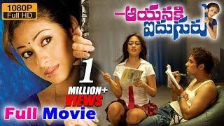 getlinkyoutube.com-Aayanaki Aidhuguru (Love Khichdi) Telugu Full Length Movie || Randeep, Sadha, Riya Sen