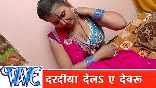 getlinkyoutube.com-दरदीया देल ऐ देवरु Dardiya Dela Ae Devaru - Kela Ke Khela - Bhojpuri Hot Song 2015 HD