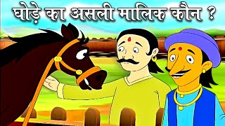 getlinkyoutube.com-Akbar Birbal Hindi Animated Story, Ghode Ka Asli Malik Kaun? - Part 23