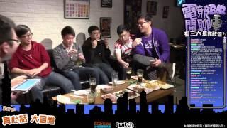 getlinkyoutube.com-電競閒聊Bar! (主持長毛Mistake 嘉賓Toyz Dinter JJ Olleh)