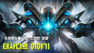 getlinkyoutube.com-[겜프] 프로토스의 진정한 영웅, 태사다르 이야기