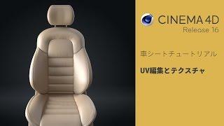 getlinkyoutube.com-Cinema 4D: SDSモデリング: 04 UV編集とテクスチャ作成