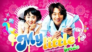 getlinkyoutube.com-My Little Bride (2004) korean full movie with English subtile