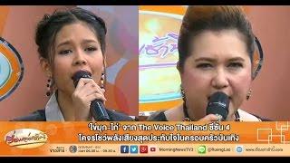 getlinkyoutube.com-เรื่องเล่าเช้านี้ 'ไข่มุก-ไก่' จาก The Voice Thailand ซีซั่น 4 โชว์พลังเสียงในครอบครัวบันเทิง