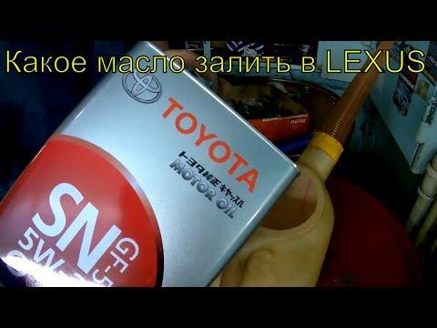 Какое масло залить в LEXUS