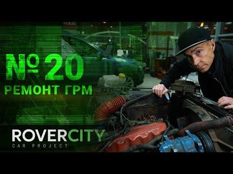 Ремонт ГРМ Land Rover | RoverCity 20