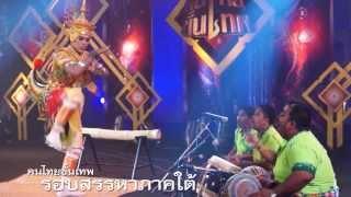 getlinkyoutube.com-16-11-2013 Ep2 คนไทยขั้นเทพ (รอบสรรหาภาคใต้) ช่วงที่ 2