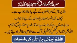 getlinkyoutube.com-Allahumma Ajirni Minan Naar - Hakeem Tariq Mehmood Chughtai Video