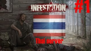 getlinkyoutube.com-Infestation survivor stories (WarZ) : ประเดิมเซิฟไทย