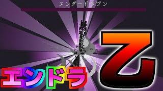 getlinkyoutube.com-さかなのマインクラフト その67【撃破!エンダードラゴン!!】