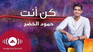 getlinkyoutube.com-Humood - Kun Anta (audio) | حمود الخضر - أغنية كن أنت