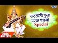 Maa Saraswati Bhajan - Video JukeBOX - Bhojpuri Maa Sharde Bhajan 2017 new