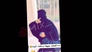 getlinkyoutube.com-امه معلمه وتو جايه من الدوام وقصفت جبهته ودخلت هههههه